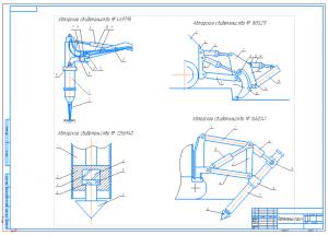 1.Плакат патентного поиска конструкций навесного рыхлительного оборудования А1