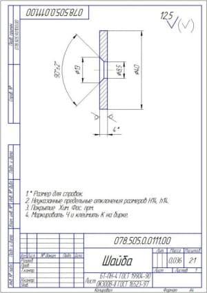 10.Рабочий чертеж детали шайба массой 0.036, в масштабе 2:1