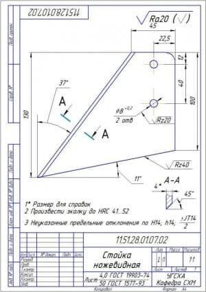 10.Планка стрельчатой лапы массой 0.04 (формат А4)