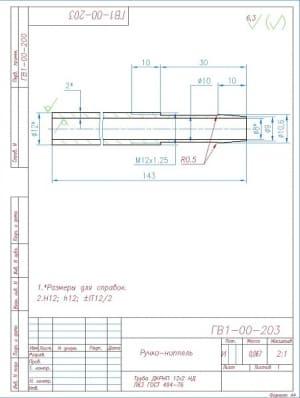 10.Чертеж детали ручки - ниппеля из трубы ДКРНП 12х2 НД Л63 ГОСТ 494-76. (формат А4)