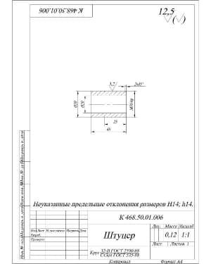 10.Штуцер (формат А4)