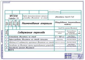 10.Чертеж карты технологического процесса установки двигателя на стенд (формат А1)