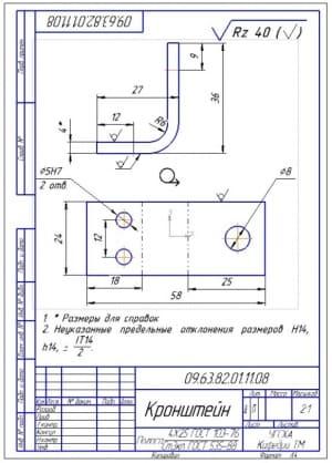 10.Рабочий чертеж кронштейна (формат А4)