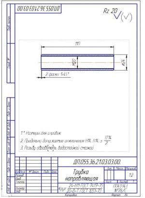 10.Трубка направляющая конструкции стенда (формат А4)