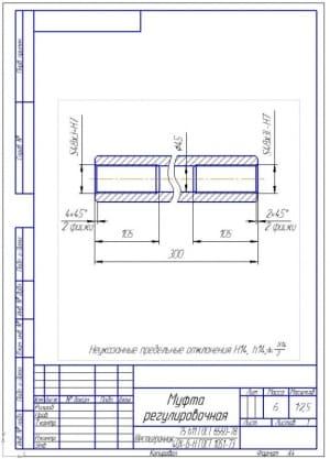 10.Рабочий чертеж муфты регулировочной (формат А4)
