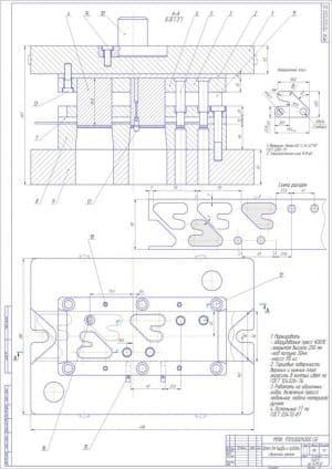 1.Сборочный чертеж штампа для вырубки и пробивки массой 115