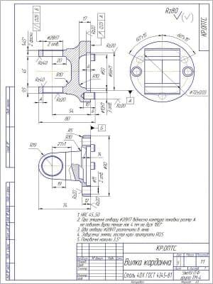 Чертеж детали вилки карданной с техническими характеристиками: 1. НRC 45 ... 50; 2. При смещении отверстия 28Н7 относительно контура головки размер А не должен быть менее 4 мм на дуге 180; 3. Два отверстия 28Н7 расточить в линию; 4. Гусеницу снять, острые