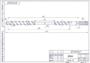 1.Чертеж детали шнек в масштабе 1:4 (материал: Сталь 45), с указанными размерами (формат А3)