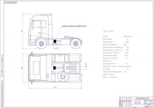 Чертеж общего вида тягача Volvo FH12, места расположения тормоза-замедлителя в масштабе 1:20