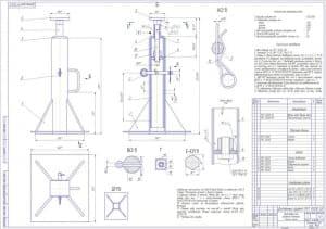 1.Сборочный чертеж подставки для постановки сельскохозяйственной техники на хранение в масштабе 1:2.5