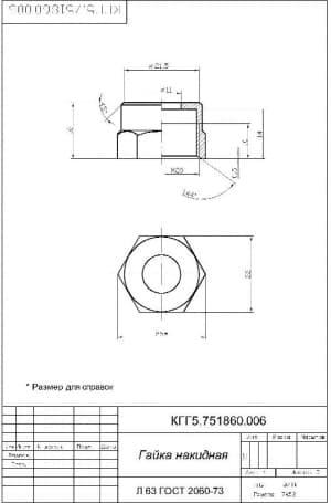 1.Чертеж детали гайка накидная (материал: Л 63 Г0СТ 2060-73), с указанными размерами для справок (формат А4)