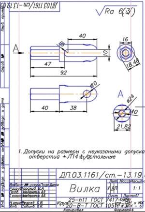 11.Рабочий чертеж детали вилка А4
