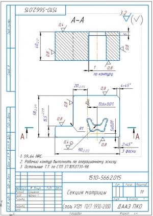 11.Секция матрицы, рабочий чертеж А4