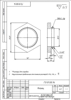 11.Детальный чертеж фланца массой 0.27, в масштабе 1:1, с указанными размерами для справок и с предельными неуказанными отклонениями размеров Н14, h14, +-t2/2 (формат А4)