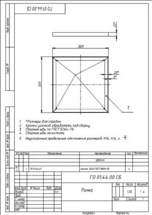 11.Сборочный чертеж рамки массой 1.05, в масштабе 1:4, с указанными размерами для справок и с техническими требованиями: кромки уголков обработать под сварку, сварные швы по Г0СТ 5264-70, сварные швы зачистить, предельные неуказанные отклонения размеров