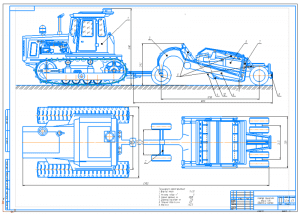 1.Чертеж общего вида скрепера прицепного на базе трактора Т-130 на формате А1