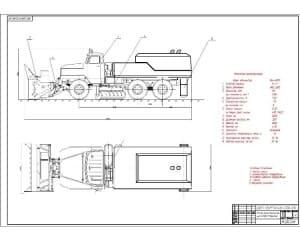 1.Общий вид снегоочистителя шнекороторного на базе автомобиля Урал-4320