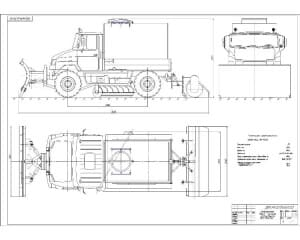 1.Общий вид комбинированного плужно-щеточного снегоочистителя на базовом шасси ЗИЛ-432722 в масштабе 1:15
