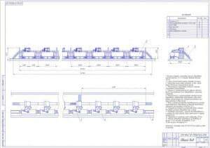 1.Чертеж общего вида  сливо-наливной железнодорожной односторонней эстакады (формат А1)