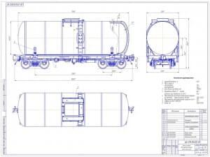 1.Общий вид вагона - цистерны для перевозки битума (формат А1)