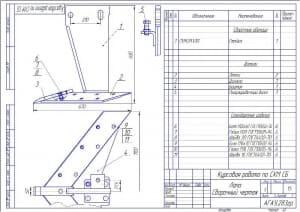1.Лапа в сборе, в масштабе 1:5, с указанием размеров и деталей, со спецификацией (формат А3)