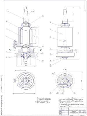 Сборочный чертеж устройства для расточки блоков ДВС с техническими характеристиками: 1. Устройство – переносной; 2. Привод –электрический; 3. Масса устройства – 4,150 кг. На чертеже обозначены технические требования: 1. При работе контролировать затяжку б