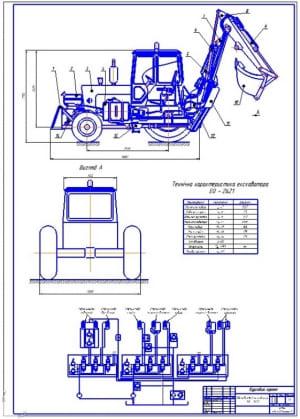 1.Общий вид экскаватора модели ЭО-2621 (формат А1) с таблицей технических характеристик и гидравлической принципиальной схемой