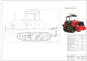 Чертеж вида общего трактора ВТ-100Д, в масштабе 1:10, с техническими характеристиками (формат А1)
