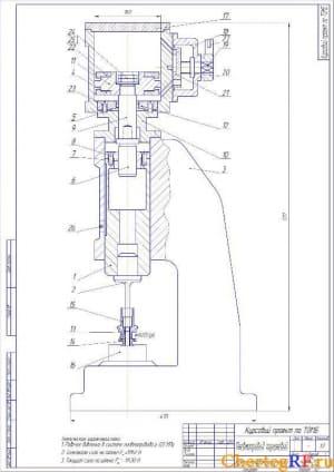Чертеж в программе Компас 3D V : сборочный поршневого пневмопривода пневматического пресса с техническими характеристиками