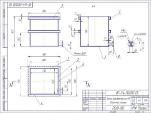 1.СБ ванны гальванической № 3. Масса составляет 40 кг. В масштабе 1:10 (формат А3)