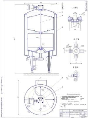 1.Общий вид емкости - резервуара для сквашивания, охлаждения и созревания кисломолочной продукции (напитков) с техническими требованиями