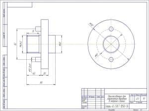 Чертеж детали приспособления для закрепления барабана в патроне станка. На чертеже обозначены размеры и диаметры приспособления. Масса детали составляет 2,3. Масштаб чертежа 1:1 (формат А3)