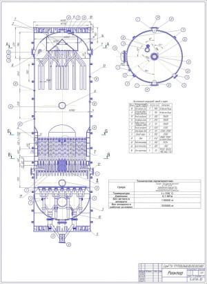 1.Общий вид реактора с техническими характеристиками
