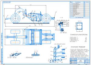 1.Чертеж общего вида скрепера прицепного на базе тягача Т-330М (К-701) А1