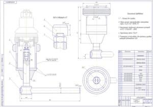 1.СБ приспособления для протяжки рулевых шарниров автомобиля ГАЗ-3110 массой 1.80, в масштабе 2:1