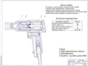 Чертеж сборочный гайковерта пневматического ударного действия (формат А1)