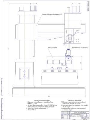1.Общий вид станка, оснащенного приспособлением для расточки блоков ДВС, с техническими требованиями