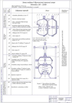 Чертеж инструктивной карты по замене мембран в двуполостной тормозной камере автомобиля ЗИЛ-5301ВА, с указанием названия операции, номера и содержания перехода, эскиза, оборудования и инструмента (формат А1)