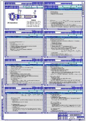 Чертеж операционных карт технологического процесса ремонта первичного вала коробки передач автомобиля КамАЗ (формат А1)