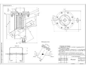 1.СБ фильтра грубой очистки массой 26.3, в масштабе 1:2, с указанными размерами для справок и с техническими требованиями