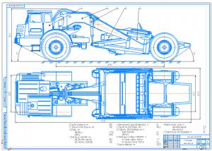 1.Чертеж общего вида автоскрепера МоАЗ-6014 в двух проекциях на формате А1