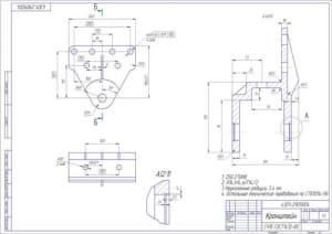 1.Чертеж детали - кронштейна (формат А2) из СЧ15 ГОСТ 1412-85 с техническими требованиями