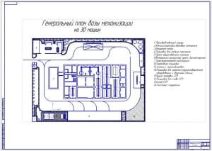 Чертеж генерального плана базы механизации на 30 машин (формат А2).  Экспликация зданий и сооружений