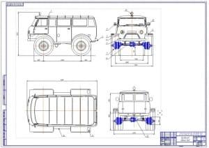 Чертеж общего вида на формате А1разработки вездехода на пневматиках низкого давления на базе автомобиля УАЗ-3962 с усовершенствованием ведущего моста, в четырех проекциях. УАЗ-3962 - полноприводный грузо-пассажирский автомобиль повышенной проходимости