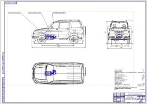 Чертеж общего вида на формате А1 полноприводного легкового автомобиля повышенной проходимости УАЗ-3163 Patriot с детальной прорисовкой трансмиссии транспортного средства