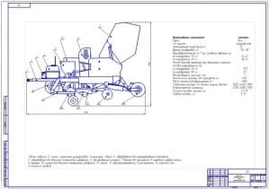 Общий вид модернизированной картофелесажалки СК-4М (формат А1)