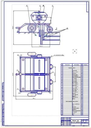 1.Общий вид машины для комплексного внесения удобрений (формат А1) при возделывании яровой пшеницы. Спецификация приведена на листе. Выставлены габаритные размеры и позиции сборочных единиц.