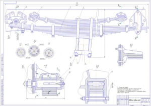 Чертеж задней рессорной подвески автомобиля ЗИЛ-130 в сборе (формат А1)