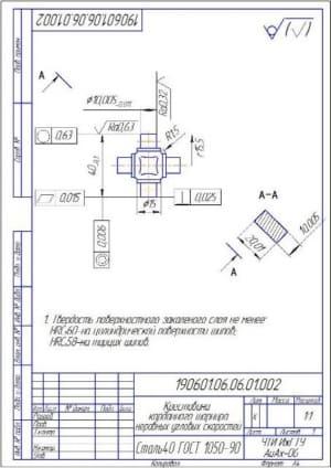 1.Деталь крестовина карданного шарнира неравных угловых скоростей (формат А4)