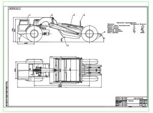 1.Чертеж общего вида самоходного скрепера ДЗ-107 на базе МоАЗ-6014 А1